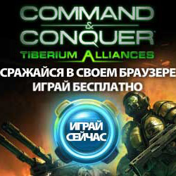 Command&Conquer Tiberium Alliances — игра, картинка цветная