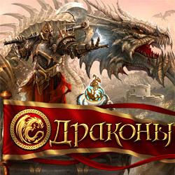 Драконы — игра, картинка цветная