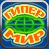 Гипермир — Логотип