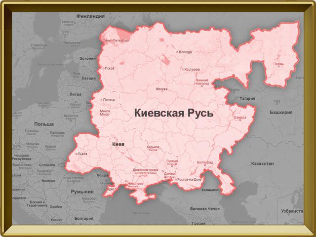 Киевская Русь — познавательно, фото в рамке №1