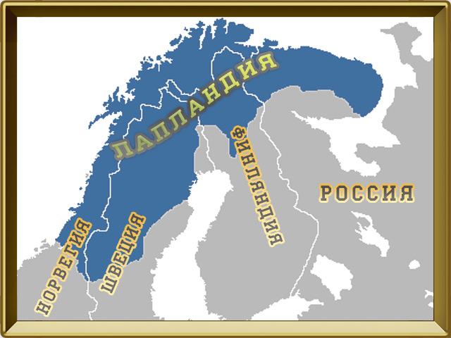 Лапландия — познавательно, фото в рамке №1