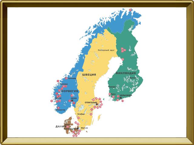 Скандинавия — познавательно, фото в рамке №1