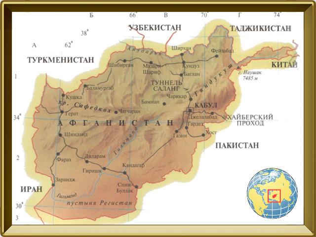 Афганистан — страна, фото в рамке №1