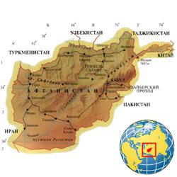 Афганистан — страна, картинка цветная