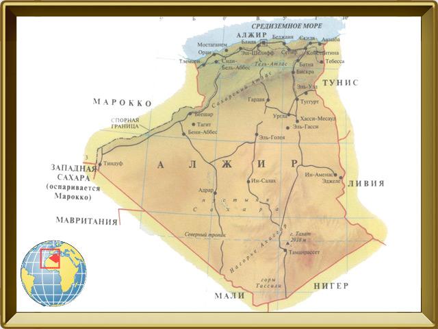 Алжир — страна, фото в рамке №1