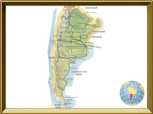 Аргентина — страна, фото в рамке №1