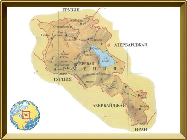 Армения — страна, фото в рамке №1