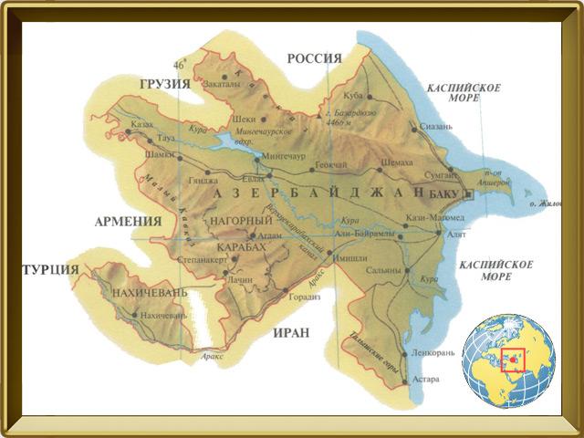 Азербайджан — страна, фото в рамке №1