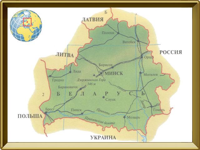 Белоруссия — страна, фото в рамке №1