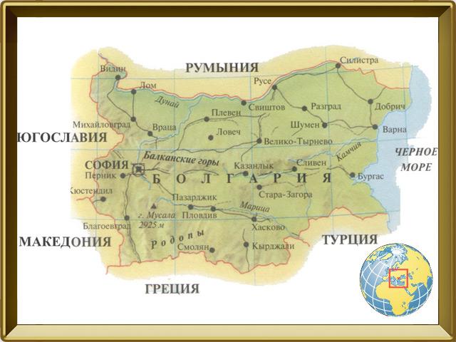 Болгария — страна, фото в рамке №1