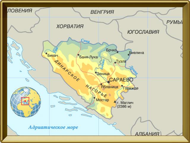 Босния (Босния и Герцеговина) — страна, фото в рамке №1