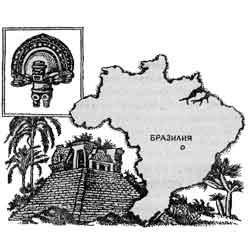 Бразилия — страна, картинка чёрно-белая
