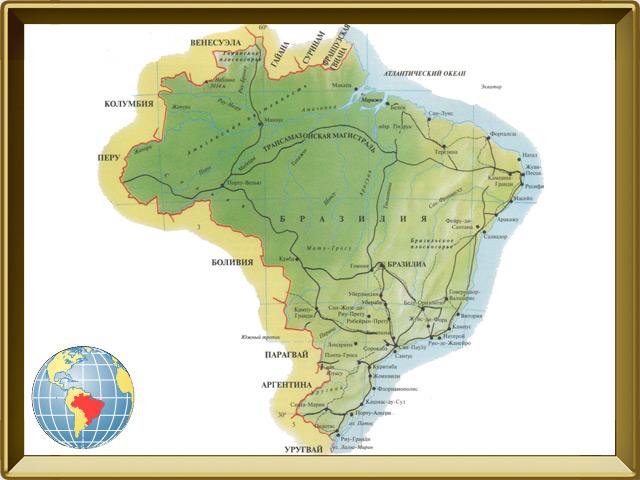 Бразилия — страна, фото в рамке №1