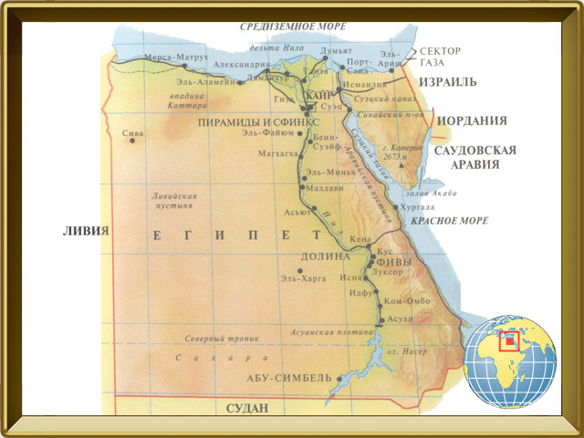 Египет — страна, фото в рамке №1
