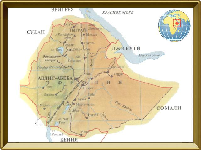 Эфиопия — страна, фото в рамке №1