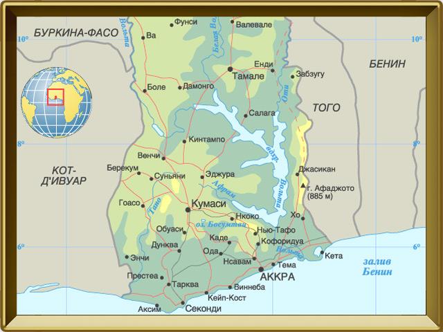 Гана — страна, фото в рамке №1