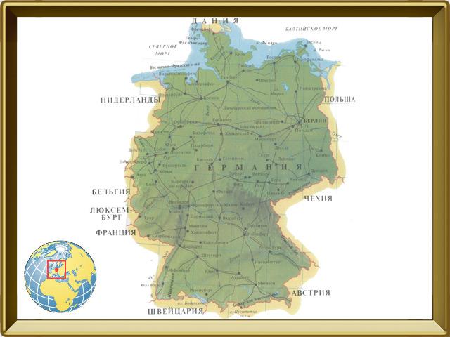 Германия — страна, фото в рамке №1