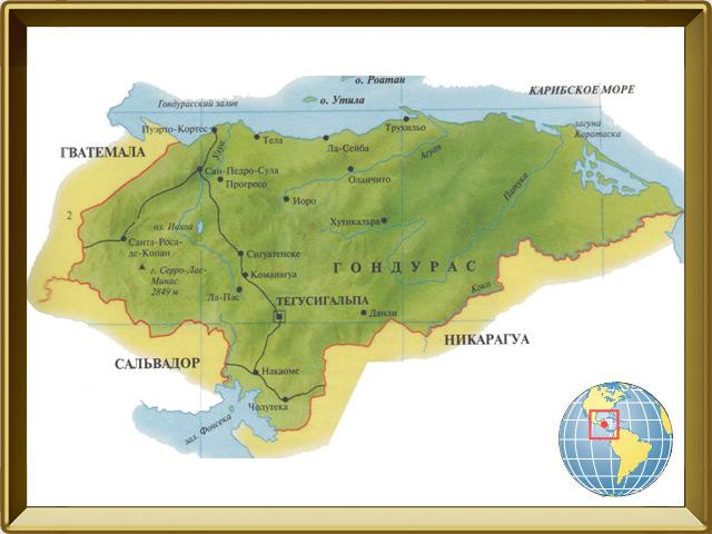 Гондурас — страна, фото в рамке №1