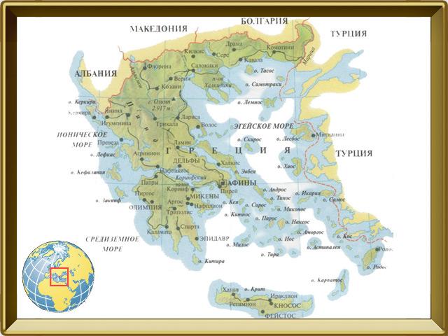 Греция — страна, фото в рамке №1
