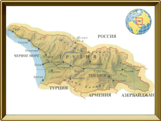 Грузия — страна, фото в рамке №1
