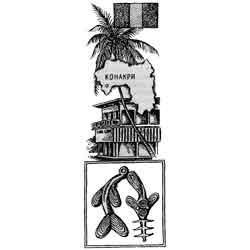 Гвинея — страна, картинка чёрно-белая