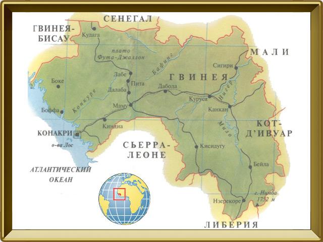 Гвинея — страна, фото в рамке №1