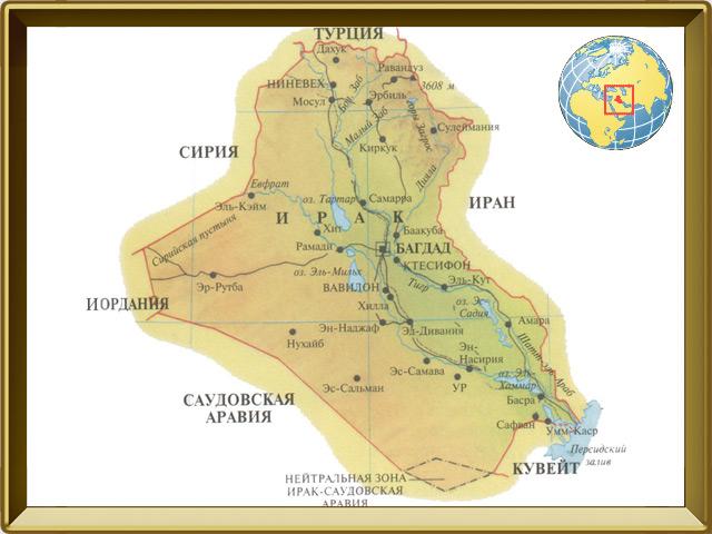 Ирак — страна, фото в рамке №1