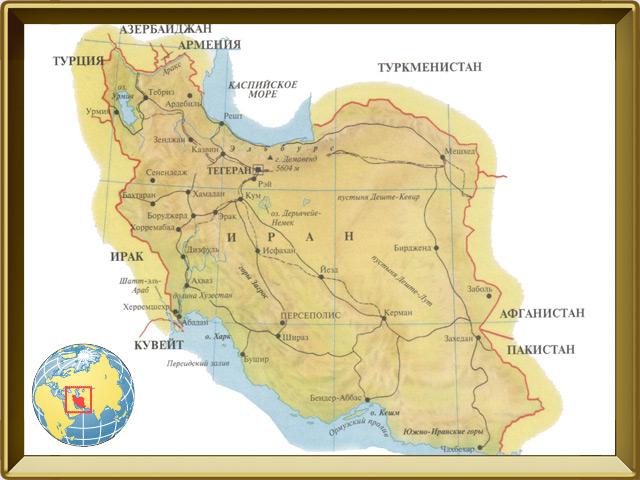 Иран — страна, фото в рамке №1