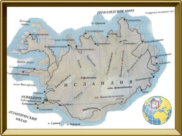 Исландия — страна, фото в рамке №1
