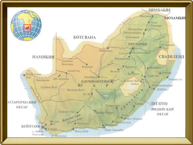 ЮАР — страна, фото в рамке №1