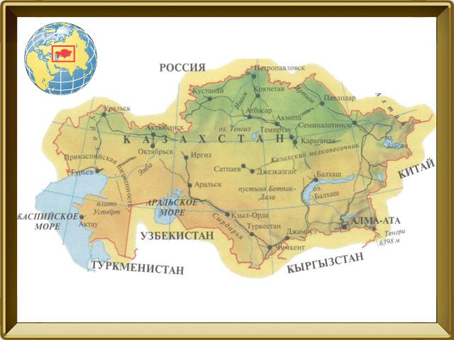 Казахстан — страна, фото в рамке №1