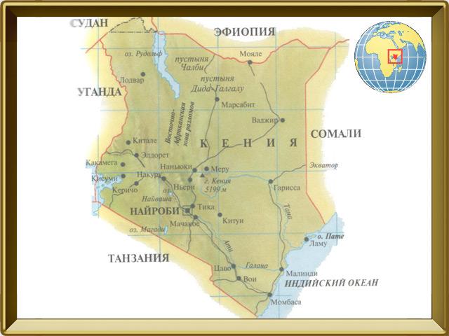Кения — страна, фото в рамке №1
