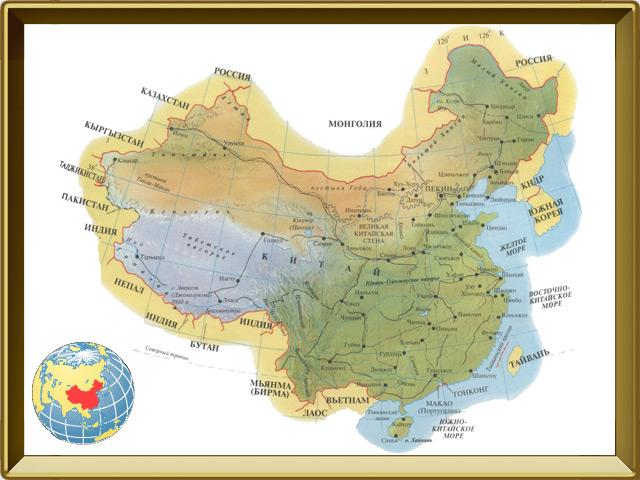 Китай — страна, фото в рамке №1