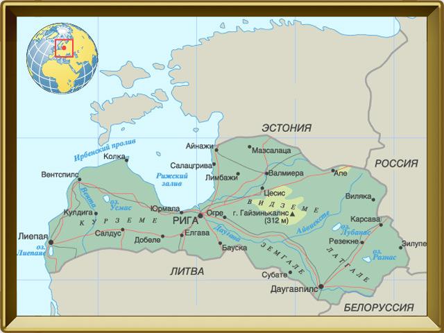 Латвия — страна, фото в рамке №1