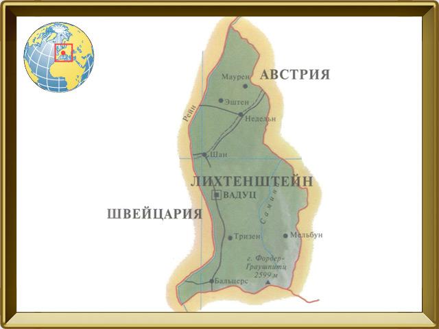 Лихтенштейн — страна, фото в рамке №1