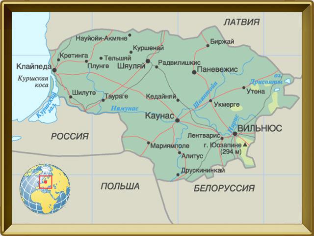 Литва — страна, фото в рамке №1