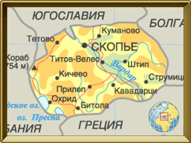 Македония — страна, фото в рамке №1