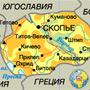 Македония — страна