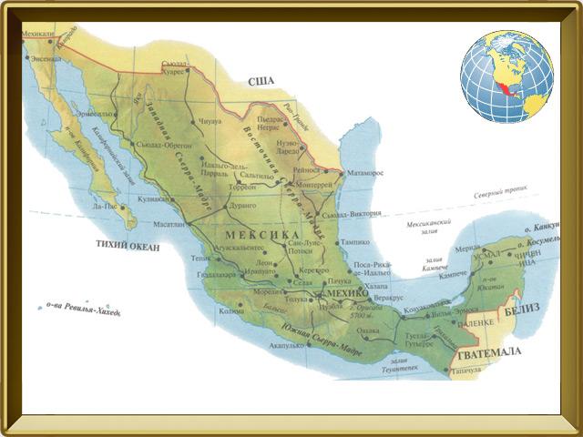 Мексика — страна, фото в рамке №1