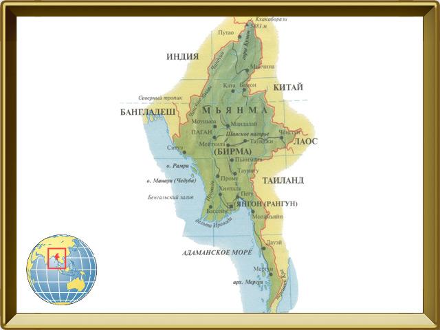 Мьянма — страна, фото в рамке №1