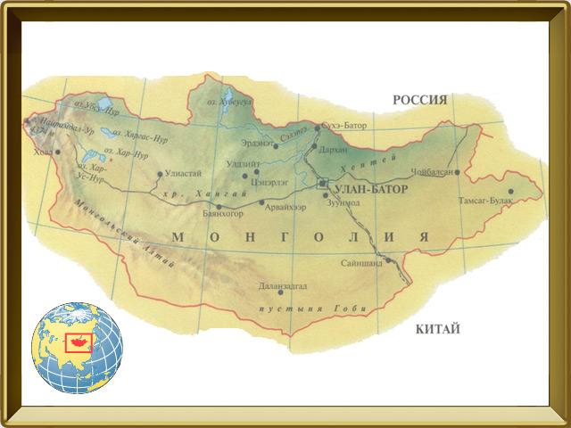 Монголия — страна, фото в рамке №1
