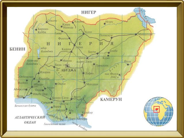 Нигерия — страна, фото в рамке №1