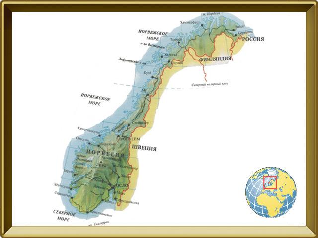 Норвегия — страна, фото в рамке №1