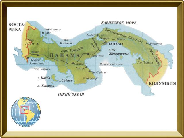 Панама — страна, фото в рамке №1
