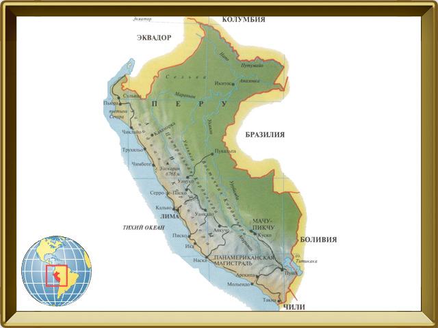 Перу — страна, фото в рамке №1