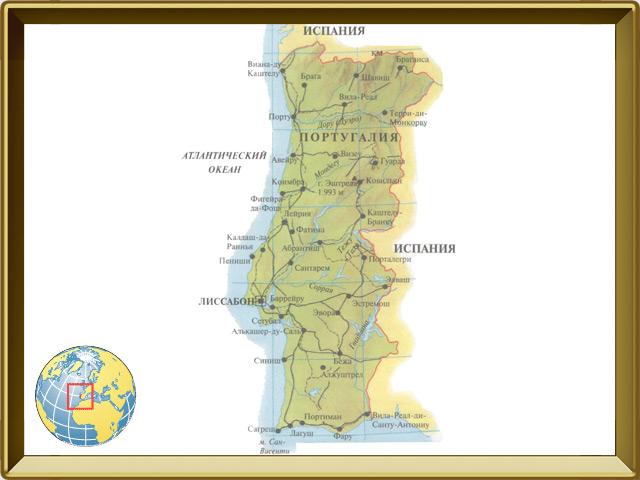 Португалия — страна, фото в рамке №1