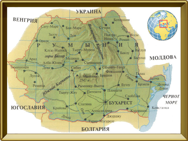 Румыния — страна, фото в рамке №1
