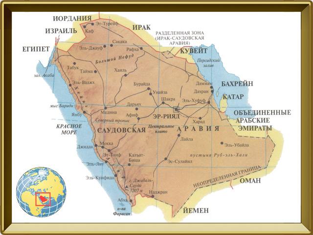 Саудовская Аравия — страна, фото в рамке №1