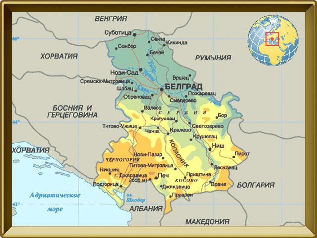 Сербия — страна, фото в рамке №1