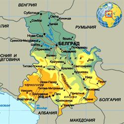 Сербия — страна, картинка цветная